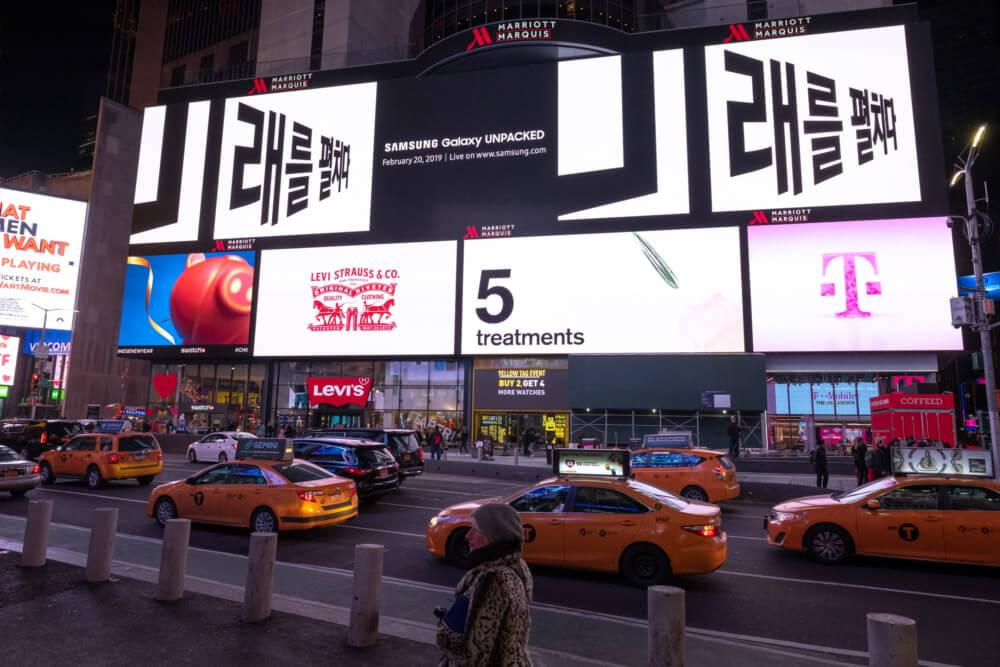billboard quảng cáo sự kiện ra mắt của Samsung Galaxy S10