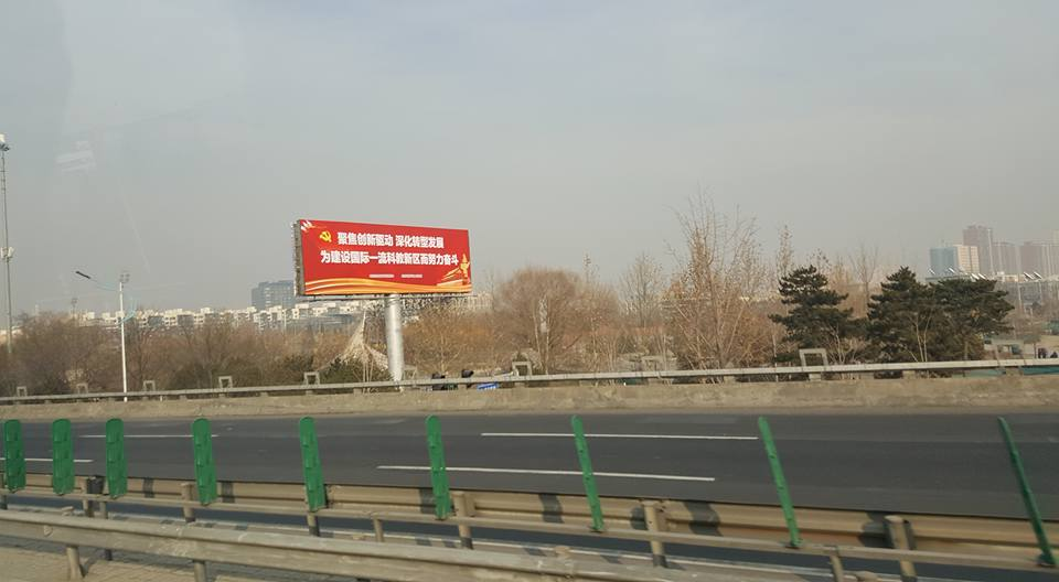 quaảng cáo ngoài trời ở Bắc Kinh Trung Quốc